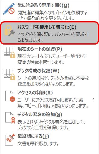 [パスワードを使用して暗号化]を選択
