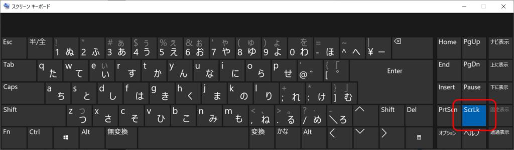 スクリーンキーボードが表示される