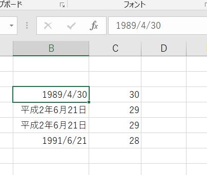 DATEDIF関数による年齢自動計算結果