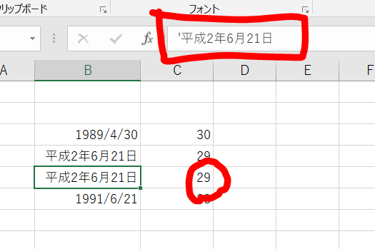文字列の日付でも年齢計算されている