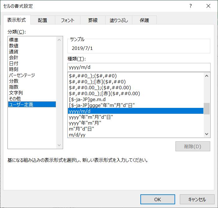 セルの書式設定から表示形式のユーザー定義を選択