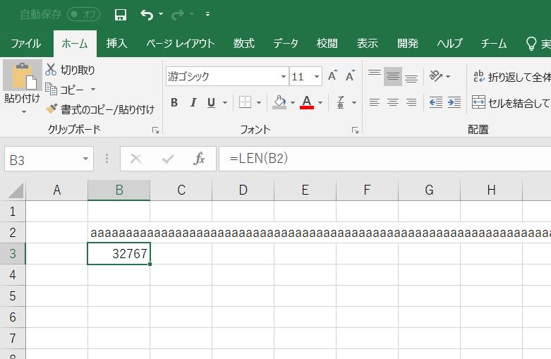 文字数カウント エクセル