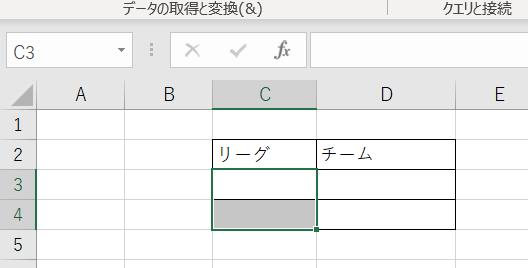 ドロップダウンリストを設置したいセルを選択
