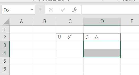 動的ドロップダウンリストを設置するセルを選択