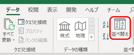 データタブの並べ替えをクリック