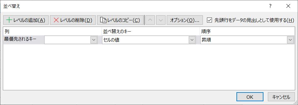 並べ替え条件の設定画面
